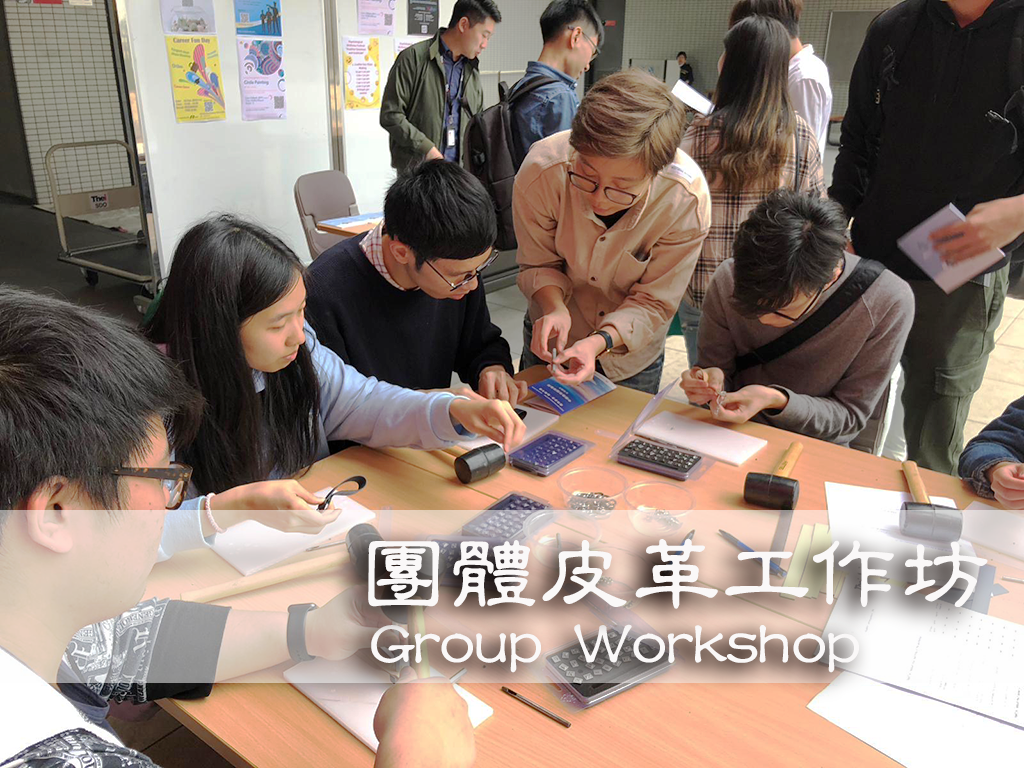 團體皮革工作坊 group leather workshop