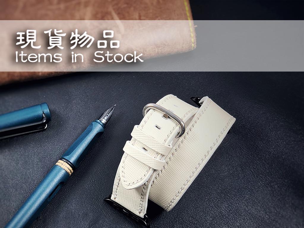 皮革現貨物品 leather goods in stock