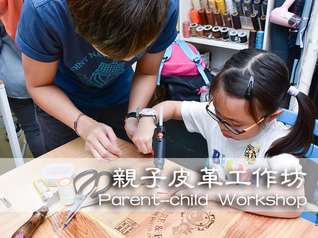 親子皮革工作坊 Parent-child leather workshop